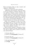 Икарова железа — фото, картинка — 5