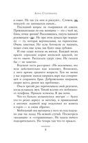Икарова железа — фото, картинка — 8