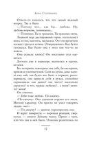 Икарова железа — фото, картинка — 10