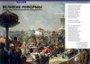 Время реформ. От николаевской России до убийства Александра II — фото, картинка — 3