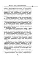 Диетология и диетические столы. Полное руководство — фото, картинка — 11