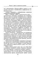 Диетология и диетические столы. Полное руководство — фото, картинка — 13