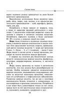Диетология и диетические столы. Полное руководство — фото, картинка — 15