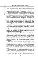 Диетология и диетические столы. Полное руководство — фото, картинка — 10
