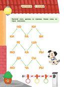Читаем слова и предложения: для детей 6-7 лет — фото, картинка — 2
