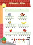 Читаем слова и предложения: для детей 6-7 лет — фото, картинка — 4