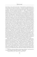 Разоблаченная Изида (с комментариями) — фото, картинка — 13