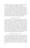 Очерки по психологии сексуальности (м) — фото, картинка — 11