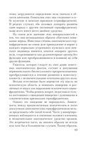 Очерки по психологии сексуальности (м) — фото, картинка — 12
