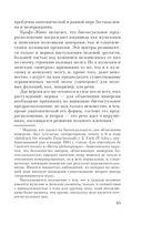 Очерки по психологии сексуальности (м) — фото, картинка — 14