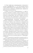 Очерки по психологии сексуальности (м) — фото, картинка — 6
