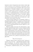 Очерки по психологии сексуальности (м) — фото, картинка — 7