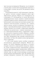 Очерки по психологии сексуальности (м) — фото, картинка — 10