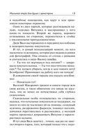 Мыльная опера для душа с оркестром (м) — фото, картинка — 12
