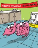 Сердце, Мозг и Кишечник. Война без конечностей — фото, картинка — 6