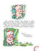 Сказки про добрых зверей — фото, картинка — 5