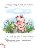 Сказки про добрых зверей — фото, картинка — 6