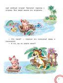 Сказки про добрых зверей — фото, картинка — 9