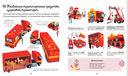 Большая энциклопедия транспорта — фото, картинка — 1