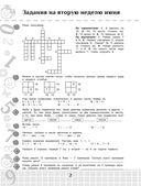 Повтори летом! Математика. Полезные и увлекательные задания. 1 класс — фото, картинка — 2