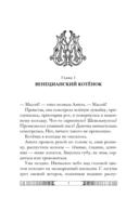 Секретные Дневники Улисса Мура. Книга 7. Затерянный город — фото, картинка — 1