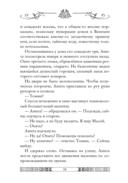 Секретные Дневники Улисса Мура. Книга 7. Затерянный город — фото, картинка — 10
