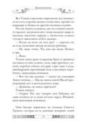 Секретные Дневники Улисса Мура. Книга 7. Затерянный город — фото, картинка — 11