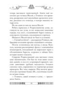 Секретные Дневники Улисса Мура. Книга 7. Затерянный город — фото, картинка — 12
