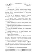 Секретные Дневники Улисса Мура. Книга 7. Затерянный город — фото, картинка — 13