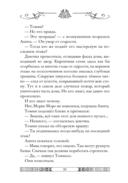 Секретные Дневники Улисса Мура. Книга 7. Затерянный город — фото, картинка — 14