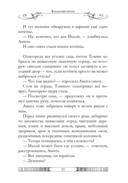 Секретные Дневники Улисса Мура. Книга 7. Затерянный город — фото, картинка — 15
