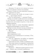 Секретные Дневники Улисса Мура. Книга 7. Затерянный город — фото, картинка — 16