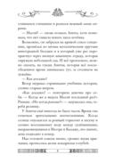 Секретные Дневники Улисса Мура. Книга 7. Затерянный город — фото, картинка — 2