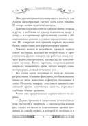 Секретные Дневники Улисса Мура. Книга 7. Затерянный город — фото, картинка — 3