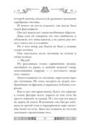 Секретные Дневники Улисса Мура. Книга 7. Затерянный город — фото, картинка — 4