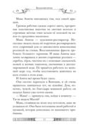 Секретные Дневники Улисса Мура. Книга 7. Затерянный город — фото, картинка — 5