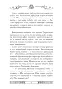 Секретные Дневники Улисса Мура. Книга 7. Затерянный город — фото, картинка — 6