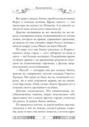 Секретные Дневники Улисса Мура. Книга 7. Затерянный город — фото, картинка — 7