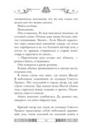 Секретные Дневники Улисса Мура. Книга 7. Затерянный город — фото, картинка — 8