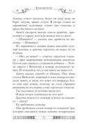 Секретные Дневники Улисса Мура. Книга 7. Затерянный город — фото, картинка — 9
