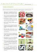 Домашний сантехник (мелкий ремонт и простой монтаж в квартире и доме) — фото, картинка — 4