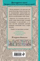 Кельтские узоры. Мини-раскраска-антистресс для творчества и вдохновения — фото, картинка — 14