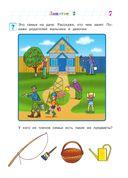 Знакомлюсь с окружающим миром: для детей 3-4 лет — фото, картинка — 5