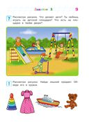 Знакомлюсь с окружающим миром: для детей 3-4 лет — фото, картинка — 7