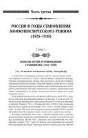 История России XX век. Том 2 — фото, картинка — 12