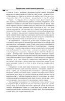 История России XX век. Том 2 — фото, картинка — 10