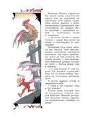 Чудесное путешествие Нильса с дикими гусями — фото, картинка — 12