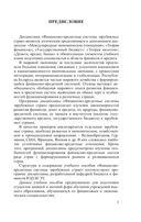 Финансово-кредитные системы зарубежных стран — фото, картинка — 3