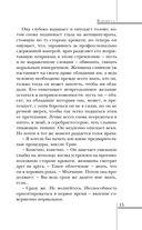 Мантисса — фото, картинка — 14