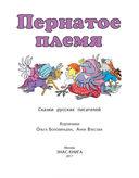 Пернатое племя. Сказки русских писателей — фото, картинка — 1